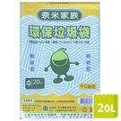 奈米家族 抽取式平底清潔袋-(中)20包/箱