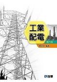 工業配電(第六版)