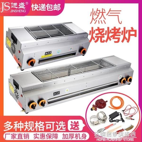 進盛燃氣燒烤爐烤羊肉串面筋戶外商用液化氣燒烤機擺攤烤魚爐生蠔 NMS名購新品