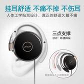 掛耳式運動耳機線控手機電腦筆記本頭戴耳掛式通用耳麥