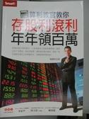 【書寶二手書T3/投資_MEA】算利教官教你 存股利滾利 年年領百萬_楊禮軒