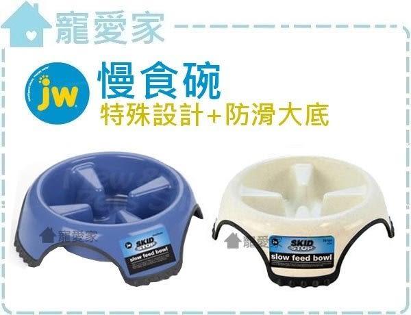 ☆寵愛家☆美國JW慢食碗-XL,特殊設計+防滑大底,有效防止寵物噎到 .