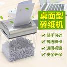 桌面型迷你碎紙機電動辦公文件紙粉碎機顆粒家用小型碎卡機