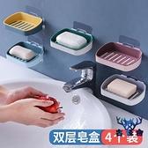 【4個裝】肥皂盒架子瀝水衛生間創意免打孔香皂置物架【古怪舍】