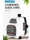 增壓泵 熱水器增壓泵家用小型靜音全自動自來水增壓器24v太陽能加壓水泵 晶彩生活