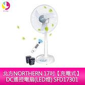 分期0利率 北方NORTHERN 17吋【充電式】DC遙控電扇(LED燈) SFD17301