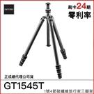 【德寶光學】Gitzo GT1545T eXact 旅行家 1號四節 反折碳纖維腳架 總代理公司貨 分期零利率