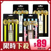 花仙子 FARCENT 香水空間織品噴霧 30ml【BG Shop】4款供選