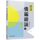 民法債編總論(上)(修訂2版)