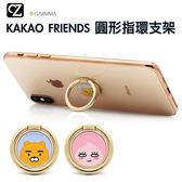 GARMMA KAKAO FRIENDS 圓形指環支架 指環扣支架 手機支架 指環扣 指環架 手機架 RYAN