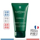 Rene Furterer 荷那法蕊 Curbicia葫蘆沁衡髮浴 150ml(油性頭皮)即期良品2021/12【巴黎丁】