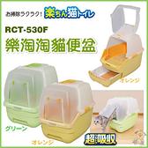 『寵喵樂旗艦店』日本IRIS樂淘淘屋型雙層貓便盆全配RCT-530F有上蓋
