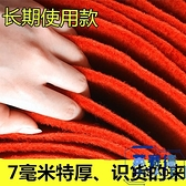 特厚 7毫米 10米長防滑迎賓紅地毯長期使用婚期開業【英賽德3C數碼館】