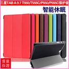 【萌果殼】三星Tab A 9.7 sm-T550/T555C皮套 9.7寸P550平板電腦P555C保護套