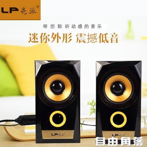 LP/亮派 D800筆記本電腦音箱台式重低音炮手機木質迷你小音響家用 自由角落