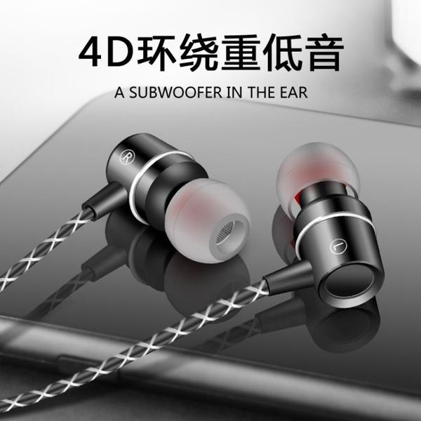 耳機入耳式4D立體音效重蘋果安卓手機通用