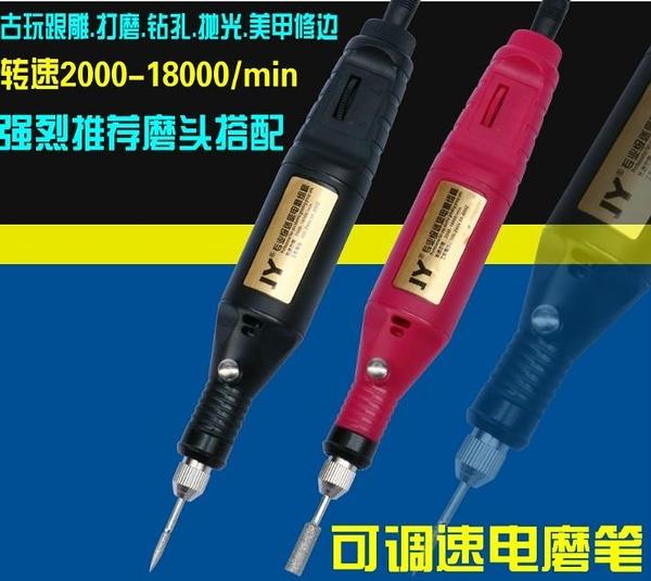 台灣24小時出貨微型調速電動打磨機多功能玉石拋光機雕刻機電磨迷你電鑽打磨工具小天使 99免運