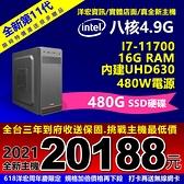 【20188元】全新高階第11代Intel I7-11700八核4.9G/480G SSD/16G/480W主機台南洋宏