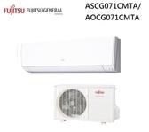 【富士通Fujitsu】  10-12坪 變頻一對一分離式冷氣(ASCG071CMTA/AOCG071CMTA)