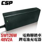 【CSP】鋰電池充電器 SW48V2A 電動車 客製化接頭 換充電器 助步車 三輪車 電動代步車 鋰三元