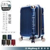 Deseno 行李箱 尊爵傳奇3代  CL2380-18.5吋 夜空藍  加大防爆拉鍊旅行箱 MyBag得意時袋