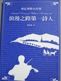 【書寶二手書T5/文學_OTW】華茲華斯名作集:浪漫之路第一詩人_華茲華斯,  楊德豫