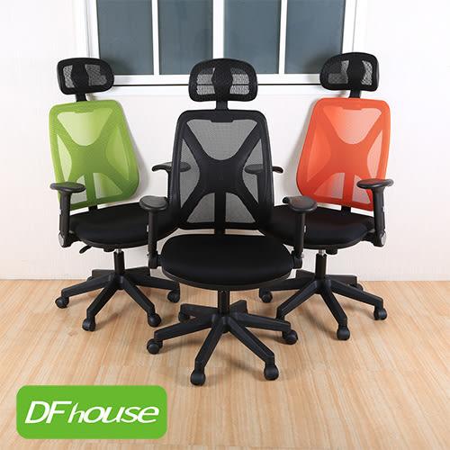 《DFhouse》凱菲人體工學辦公椅(全配) - 5色可選 電腦椅 主管椅 台灣製造 免組裝  電腦桌 書桌