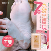 MOMUS 去角質煥膚水足膜(五雙入)