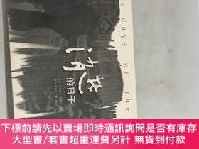 簡體書-十日到貨 R3YY【消逝的日子(The days of the past)】 9787545203288 上海文藝出版集...