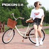 飛鴿自行車女24/26寸輕便代步單車男普通成人學生城市淑女通勤車 【優樂美】YDL