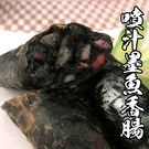 噴汁墨魚香腸 *1包組( 300g±10%/包/5-6條 )