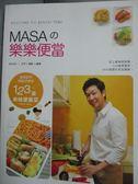 【書寶二手書T2/餐飲_YBY】MASA的樂樂便當_MASA