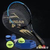 網球拍單人雙人初學者套裝碳素男女通用一體網拍單只裝  XY5445【男人與流行】TW