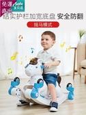 搖搖馬 搖搖馬兒童小木馬兩用兒童一歲玩具寶寶周歲禮物塑料搖馬【免運】