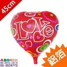 A0071☆愛心LOVE氣球_45cm#生日#派對#字母#數字#英文#婚禮#氣球#廣告氣球#拱門#動物