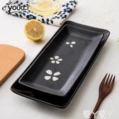 點心盤youcci悠瓷日式家用餐具壽司盤子陶瓷創意長方形甜品盤點心盤 愛丫愛丫