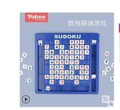 玩具 數字難題玩具 數獨遊戲棋九宮格 兒童益智桌面邏輯思維親子遊戲