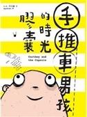 二手書博民逛書店 《手推車男孩的時光膠囊》 R2Y ISBN:986638537X│L.A.坎貝爾