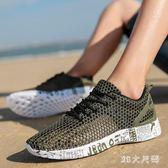 夏季男士沙灘鞋休閒透氣男鞋網鞋夏天網眼運動鞋網面溯溪鞋漏水鞋 QQ19436『MG大尺碼』