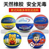 幼兒園專用籃球3號4號兒童寶寶皮球拍拍球5號小學生訓練耐磨用球