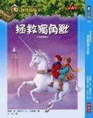 書立得-神奇樹屋36:拯救獨角獸