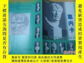 二手書博民逛書店罕見塞內卡Y5435 劉建國 天津人民美術 出版2001