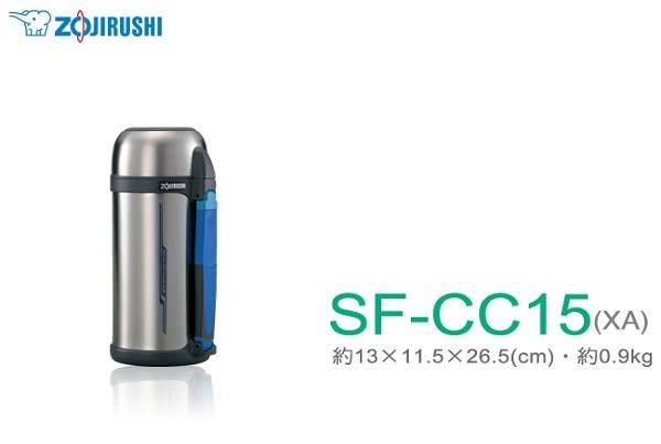 象印廣口不鏽鋼1500cc真空保溫瓶SF-CC15