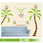 LISAN大尺寸壁貼 / 牆貼 B-101花草系列-猴上椰樹  自黏壁貼 無痕 -賣點購物