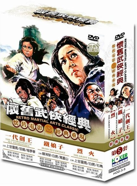 懷舊武俠經典 5 套裝 DVD  (音樂影片購)