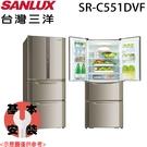 【SANLUX三洋】551L 變頻下冷凍四門冰箱 SR-C551DVF 含基本安裝 免運費