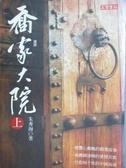 【書寶二手書T3/一般小說_MRK】喬家大院(上)_朱秀海