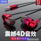 適用vivo耳機入耳式原裝有線高K歌z3 X27 IQOO u1 z1 z3x重低音炮男女通用線控帶麥
