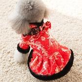 寵物衣服 小狗狗唐裝保暖衣服泰迪秋冬裝寵物加厚比熊小型犬幼犬公主裙子