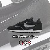 Nike 休閒鞋 Dbreak-Type 黑 白 解構 拼接 男鞋 復古 N.354 復古慢跑鞋 【ACS】 CJ1156-003